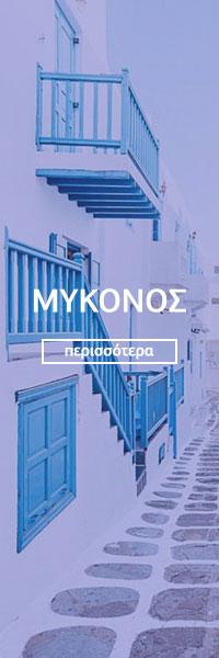 mukonos