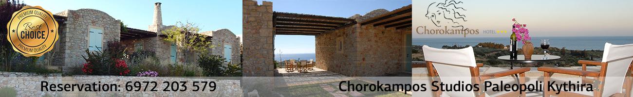 chorokampos-banner