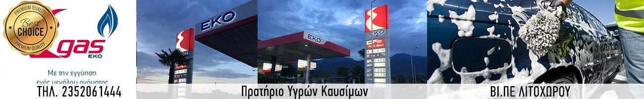 bi.pe.-litoxvroy-venzinadiko-banner