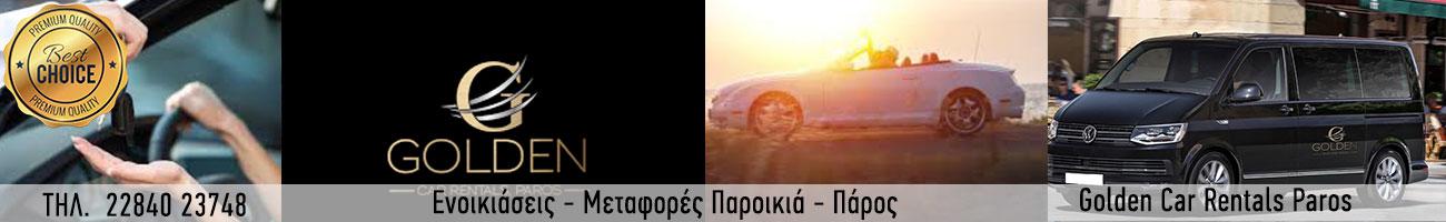 golden-car-paros