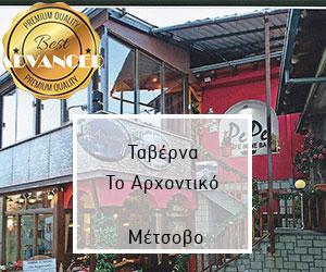 To-arxontiko-1