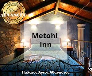 metohi1