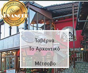 traveltourguide.gr-banners_0000_To-arxontiko-1