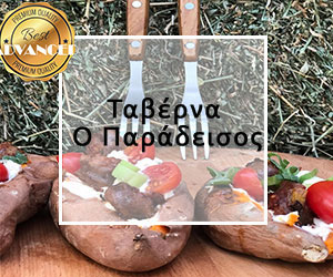 traveltourguide.gr-banners_0001_paradeisos