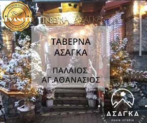 traveltourguide.gr-banners_0005_ΤΑΩΕΡΝΑ-ΑΣΑΓΑ